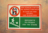 Do not use elevators, use the stairs as emergency exit sign, security details. — Stok fotoğraf