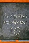 Price for icecream writed by white chalk on blackboard, trade. — Stock Photo
