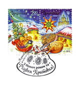 Holiday envelope stamp printed in UKRAINE, shows Ukrainian winter landscape and Christmas gifts. — Stok fotoğraf