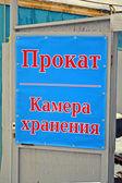 Alquiler de almacén como texto en idioma ruso. — Foto de Stock