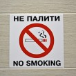 Stock Photo: No smoking sign on wall, healthcare, security.