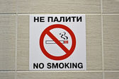 No smoking sign on the wall, healthcare, security. — Stock Photo