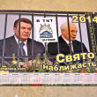 Calendar for 2014 year, .Euro maidan meeting in Kiev.  — Stock Photo