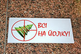 Lets go to the pine-tree, slogan on ukrainian language, Euro maidan meeting, Kiev. — Stock Photo