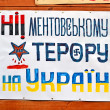 Постер, плакат: No terror in Ukraine poster on ukrainian Euro maidan meeting Kiev Ukraine