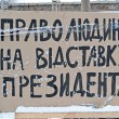 Постер, плакат: Human rights for president resignation poster on ukrainian Euro maidan meeting Kiev