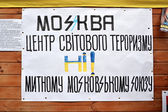 Poster on ukrainian language during Euro maidan meeting in Kiev, Ukraine. — Stock Photo