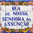 Portuguese tile plaque on street — Stock Photo #12244100