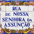Portuguese tile plaque on street - Stock Photo