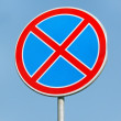 Road sign - a stop is forbidden — Stock Photo