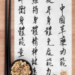 Licorice Root Herb — 图库照片