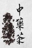ウーロン茶 — ストック写真