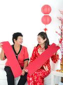 Chinese famille célébration nouvel an — Photo