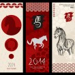 Chinese new year of the Horse web banners. EPS10 file. — Stock Vector #33502517