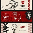 New year of the Goat 2015 chinese vintage banner set — Stock Vector #51469325