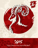 New year 2015 of the Goat illustration — Stockvektor