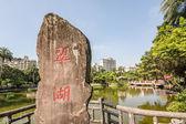 Stone hieroglyph with Emerald Lake — Stock Photo