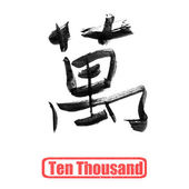 Chinese number word, ten thousand — Stock fotografie