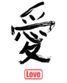 Love, traditional chinese calligraphy — Stock Photo
