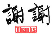 Thank, traditional chinese calligraphy — Stok fotoğraf