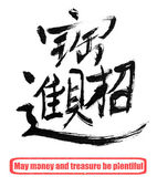 Auspicious words in Chinese — 图库照片