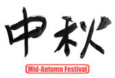 Mid-autumn festival — Stock Photo
