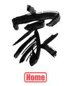 дом, традиционной китайской каллиграфии — Стоковое фото