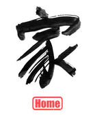 Home, traditional chinese calligraphy — Stock Photo