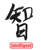 Intelligent, traditional chinese calligraphy — Stock Photo