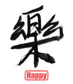 Happy, traditional chinese calligraphy — Stock Photo
