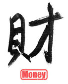 Wealth, traditional chinese calligraphy — Stock Photo