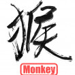 Calligraphy word, monkey — Stock Photo