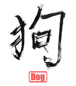 Calligraphy word, dog — Stock Photo