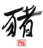 Calligraphy word, pig — Stock Photo