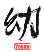 Calligraphy word, young — Stock Photo