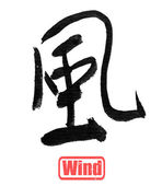 Calligraphy word, wind — Stock Photo