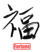 Calligraphy word, fortune — Stock Photo