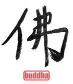 Calligraphy word, buddha — Stock Photo