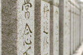Japanese style stone tablet — Stock Photo