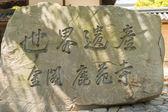 World Heritage stele in Kinkakuji. — Stock Photo