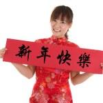 Chinese cheongsam woman holding couplet — Stock Photo