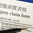 Fill in the injury claim form concepts of insurance — Стоковая фотография
