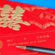 Wedding invitation card both in English and Chinese - Stock Photo