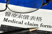 Medical claim form in both English and Chinese — 图库照片