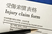 Fill in the injury claim form concepts of insurance — Стоковое фото