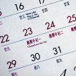 Chinese New Year marked on calendar — Stock Photo #28511245