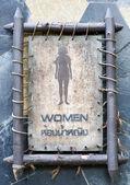 Female toilet sign — Stock Photo