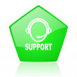 Support green pentagon web glossy icon - Стоковая фотография