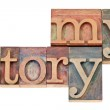 My story - words in wood type — Stock Photo #13359150