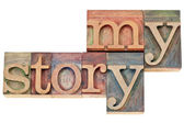 My story - words in wood type — Stock Photo